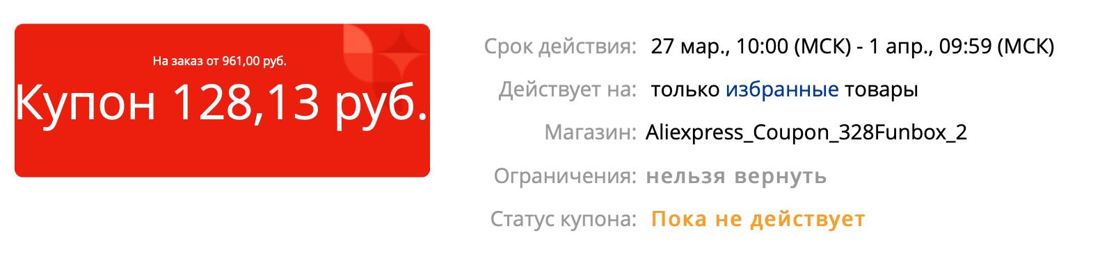 купон AliExpress